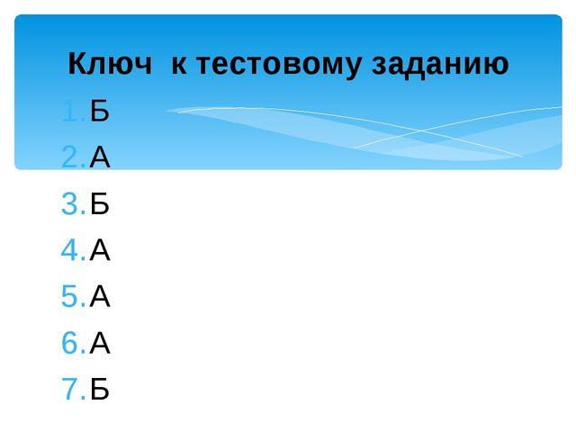 Б А Б А А А Б Ключ к тестовому заданию
