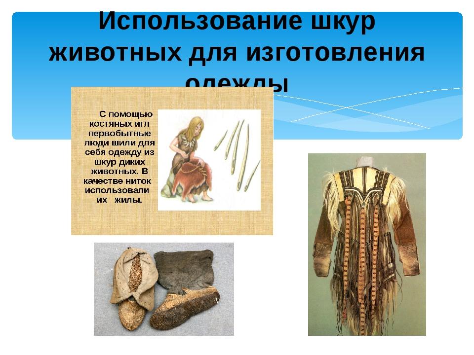 Использование шкур животных для изготовления одежды