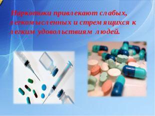 Наркотики привлекают слабых, легкомысленных и стремящихся к легким удовольст