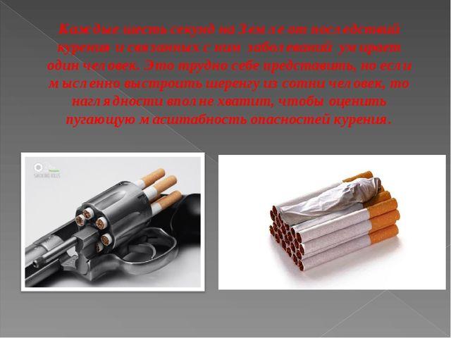 Каждые шесть секунд на Земле от последствий курения и связанных с ним заболев...
