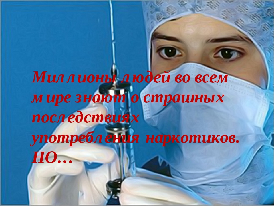 Миллионы людей во всем мире знают о страшных последствиях употребления наркот...