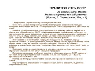 ПРАВИТЕЛЬСТВУ СССР 28 марта 1930 г. Москва Михаила Афанасьевича Булгакова (Мо