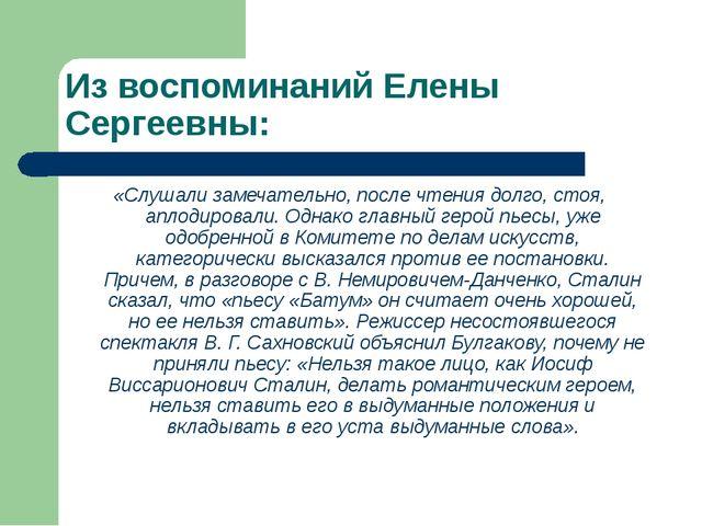 Из воспоминаний Елены Сергеевны: «Слушали замечательно, после чтения долго, с...
