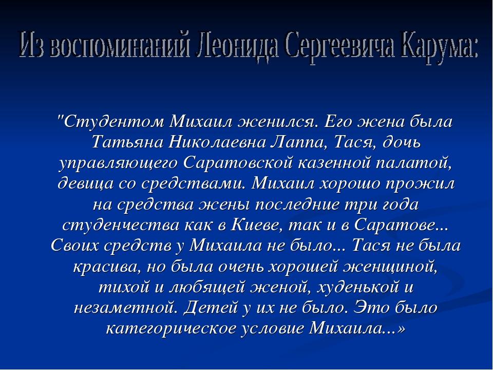 """""""Студентом Михаил женился. Его жена была Татьяна Николаевна Лаппа, Тася, доч..."""