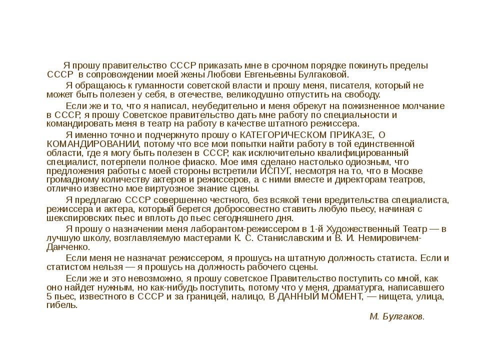 Я прошу правительство СССР приказать мне в срочном порядке покинуть пределы...