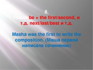 8. Послеbe + the first/second, и т.д.next/last/bestи т.д. Mashawas the fi