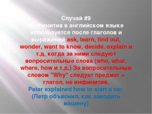 Случай #9 Инфинитив в английском языке используется после глаголов и выражени