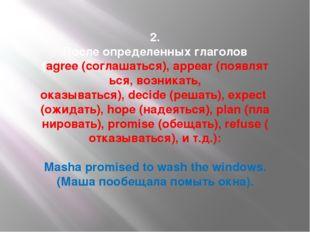 2. После определенных глаголов (agree(соглашаться),appear(появляться, возн
