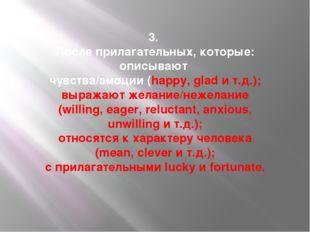 3. После прилагательных, которые: описывают чувства/эмоции (happy, glad и т.д