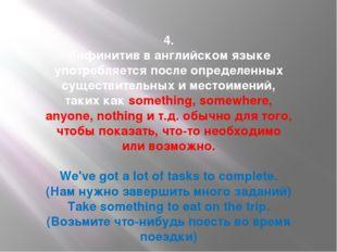 4. Инфинитив в английском языке употребляется после определенных существитель