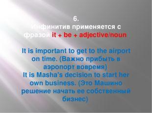 6. Инфинитив применяется с фразойit + be + adjective/noun It is importantt