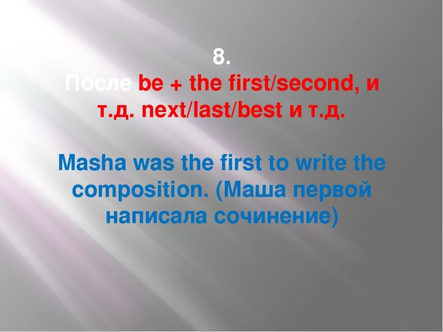 8. Послеbe + the first/second, и т.д.next/last/bestи т.д. Mashawas the fi...