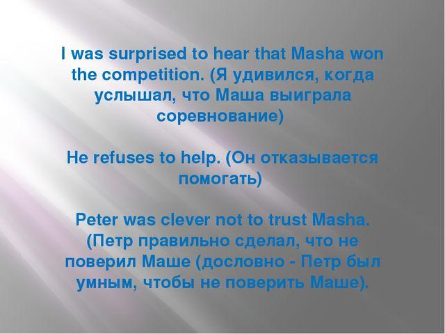 I wassurprisedtohearthat Masha won the competition. (Я удивился, когда ус...