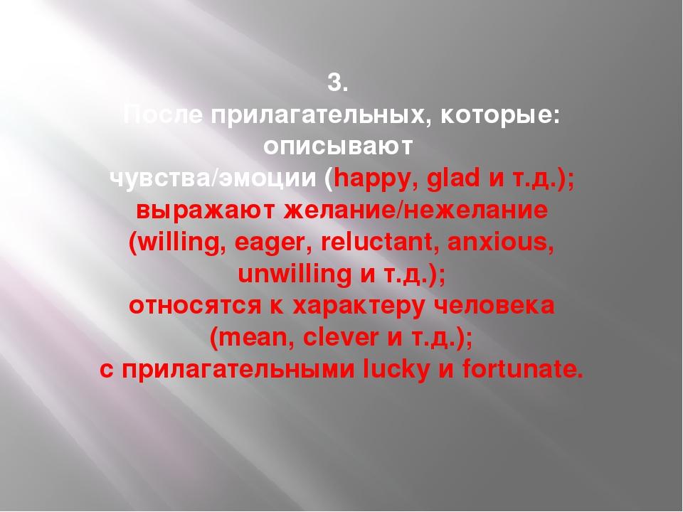 3. После прилагательных, которые: описывают чувства/эмоции (happy, glad и т.д...