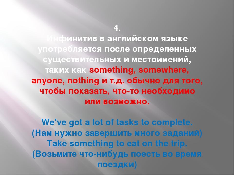 4. Инфинитив в английском языке употребляется после определенных существитель...