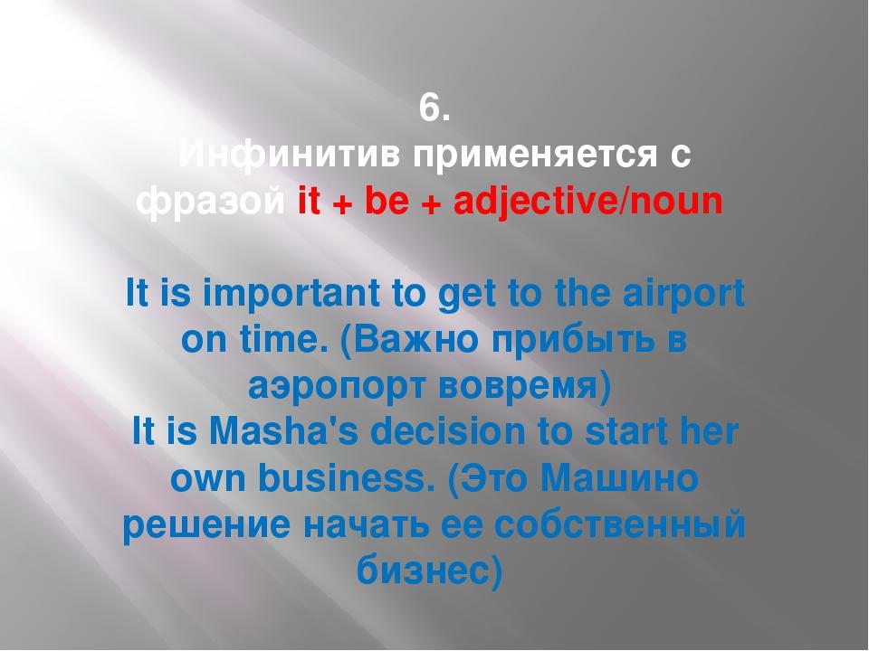 6. Инфинитив применяется с фразойit + be + adjective/noun It is importantt...