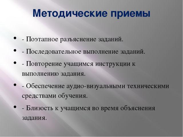 Методические приемы - Поэтапное разъяснение заданий. - Последовательное выпол...