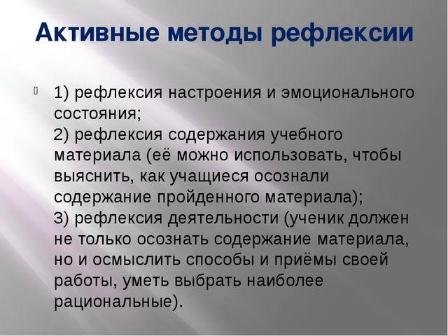 Активные методы рефлексии 1) рефлексия настроения и эмоционального состояния;...