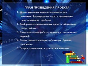 ПЛАН ПРОВЕДЕНИЯ ПРОЕКТА 1. Формулирование темы исследования для учеников . Фо