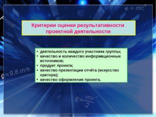 Критерии оценки результативности проектной деятельности: деятельность каждого