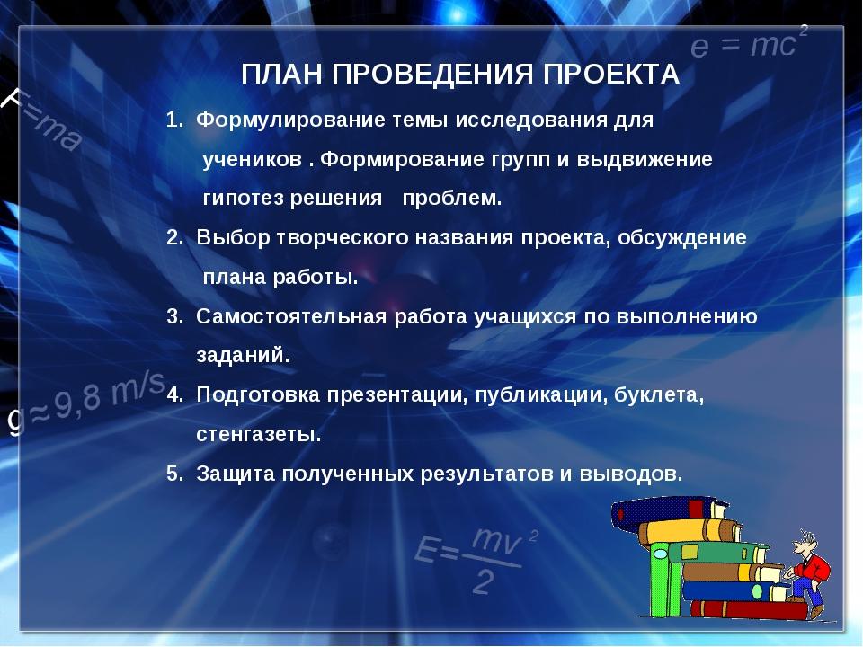 ПЛАН ПРОВЕДЕНИЯ ПРОЕКТА 1. Формулирование темы исследования для учеников . Фо...