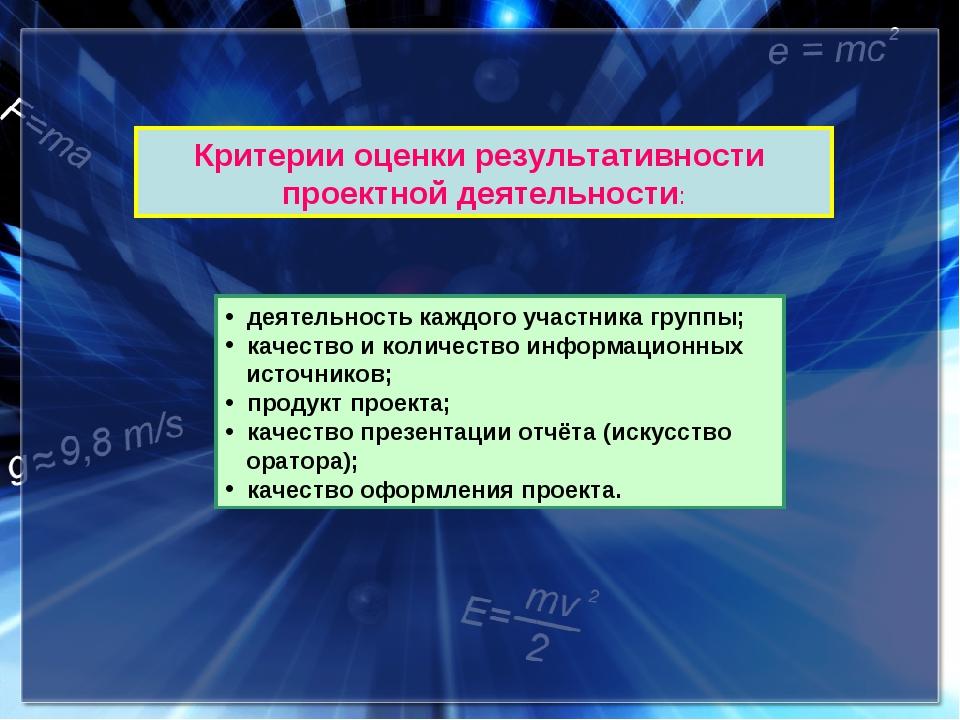 Критерии оценки результативности проектной деятельности: деятельность каждого...