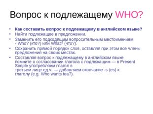 Вопрос к подлежащему WHO? Как составить вопрос к подлежащему в английском язы