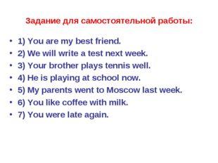 Задание для самостоятельной работы: 1) You are my best friend. 2) We will wri