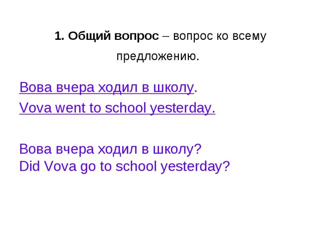 1. Общий вопрос– вопрос ко всему предложению. Вова вчера ходил в школу. Vov...