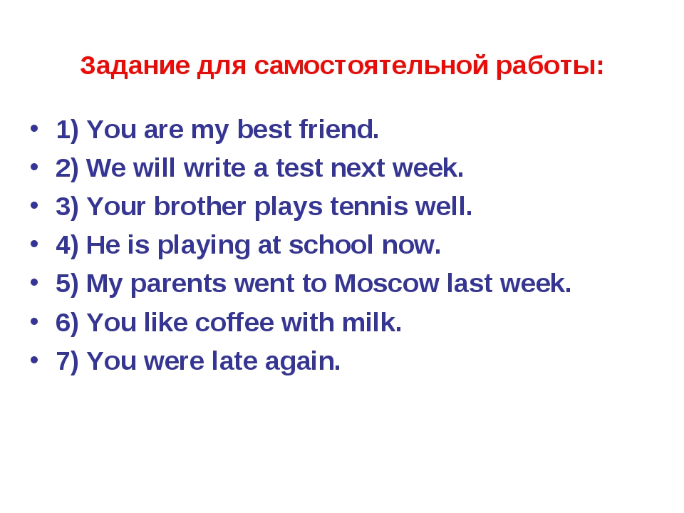 Задание для самостоятельной работы: 1) You are my best friend. 2) We will wri...