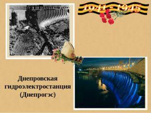 Днепровская гидроэлектростанция (Днепрогэс)