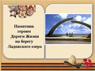 Памятник героям Дороги Жизни на берегу Ладожского озера