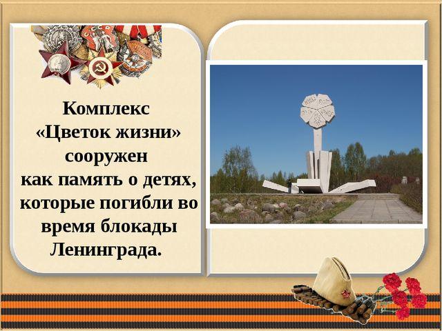 Комплекс «Цветок жизни» сооружен как память о детях, которые погибли во время...