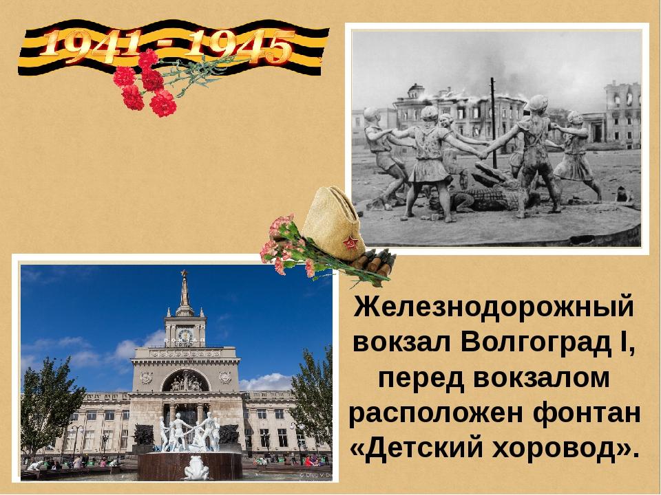 Железнодорожный вокзал Волгоград I, перед вокзалом расположен фонтан «Детский...