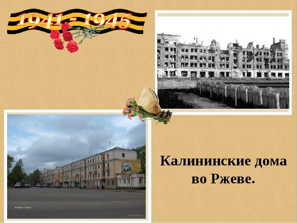 Калининские дома во Ржеве.