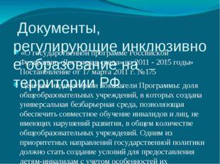 «О государственной программе Российской Федерации «Доступная среда» на 2011 -