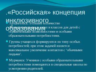 .«Российская» концепция инклюзивного образования Архангельск: Большое количес
