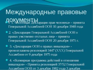 Международные правовые документы  1. «Всеобщая Декларация прав человека» - п