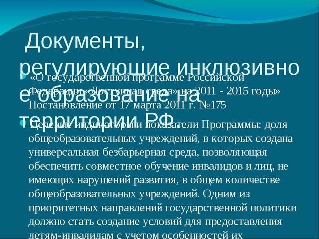 «О государственной программе Российской Федерации «Доступная среда» на 2011 -...