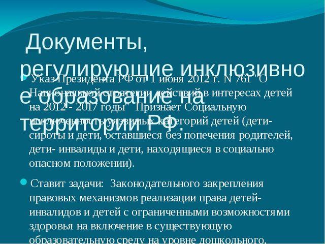 """Указ Президента РФ от 1 июня 2012 г. N 761 """"О Национальной стратегии действий..."""