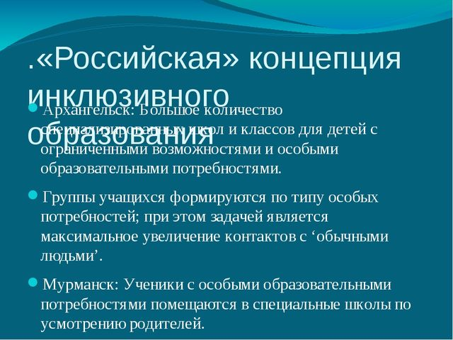 .«Российская» концепция инклюзивного образования Архангельск: Большое количес...