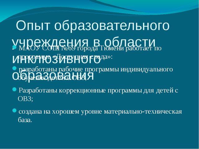 Опыт образовательного учреждения в области инклюзивного образования МАОУ СОШ...