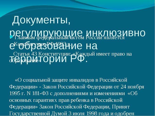 Документы, регулирующиеинклюзивное образование на территории РФ. Главным фе...