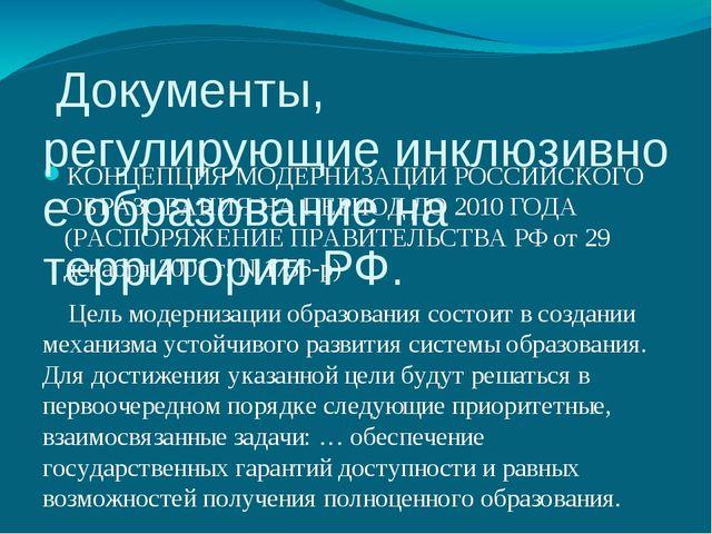 КОНЦЕПЦИЯ МОДЕРНИЗАЦИИ РОССИЙСКОГО ОБРАЗОВАНИЯ НА ПЕРИОД ДО 2010 ГОДА (РАСПОР...