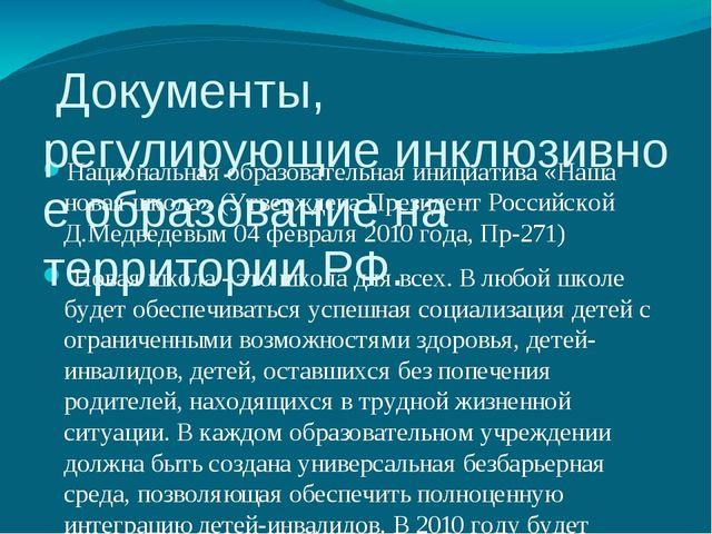 Национальная образовательная инициатива «Наша новая школа» (Утверждена Презид...