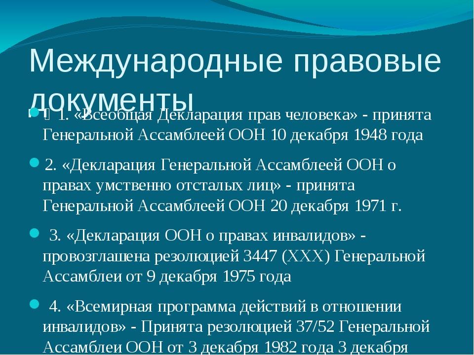 Международные правовые документы  1. «Всеобщая Декларация прав человека» - п...