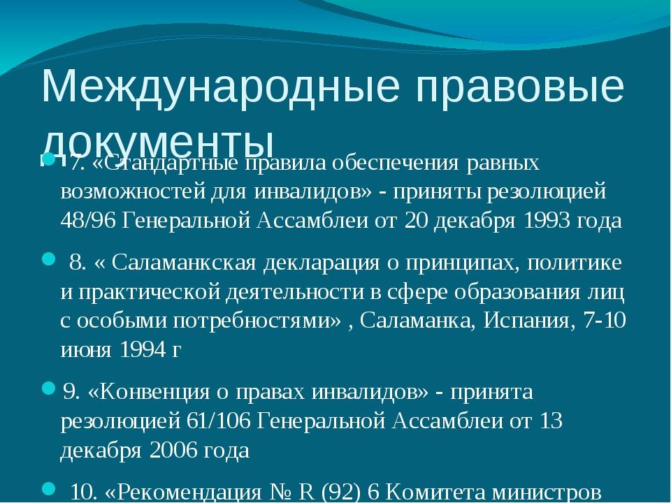 Международные правовые документы 7. «Стандартные правила обеспечения равных в...