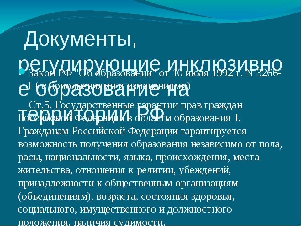 """Документы, регулирующиеинклюзивное образование на территории РФ. Закон РФ """"..."""
