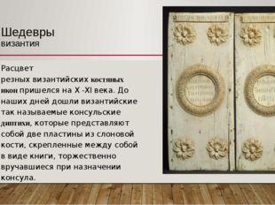 Шедевры византия Расцвет резныхвизантийскихкостяных икон пришелся на X -XI