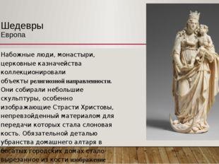 Шедевры Европа Набожные люди, монастыри, церковные казначейства коллекциониро